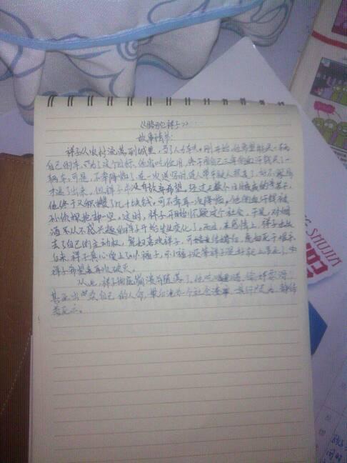 钢铁是怎样炼成的读书笔记_骆驼祥子,钢铁是怎样炼成的读书笔记各三篇,求自己写的200左右就可以