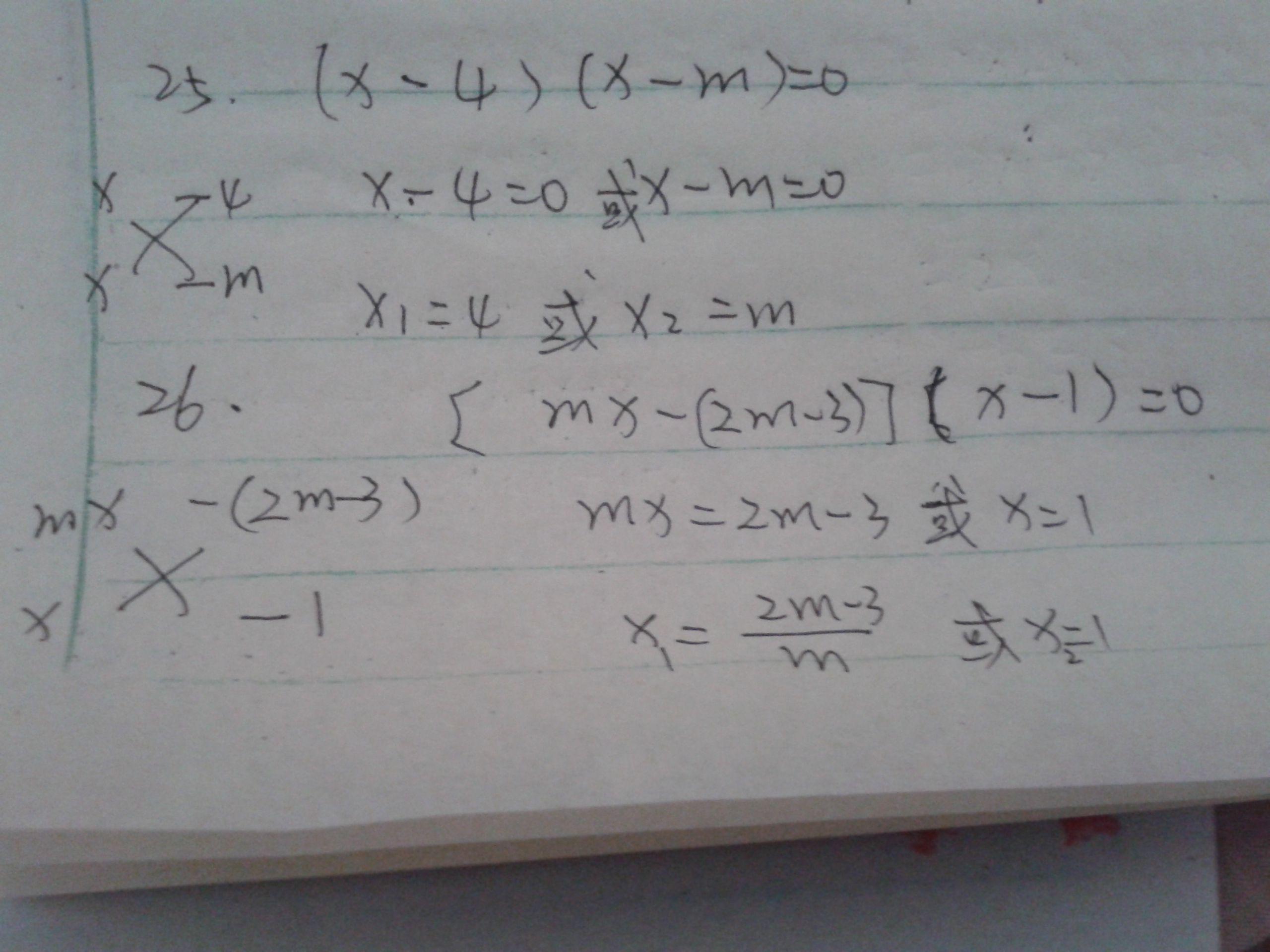 用十字相乘法分解因式解方程.求详细过程.