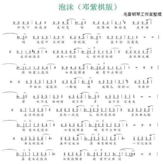 泡沫的钢琴简谱