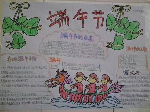 节日民俗活动手抄报图片4开纸图片