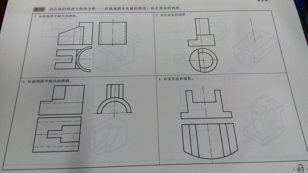 机械制图 补全三视图 怎么画啊?图片