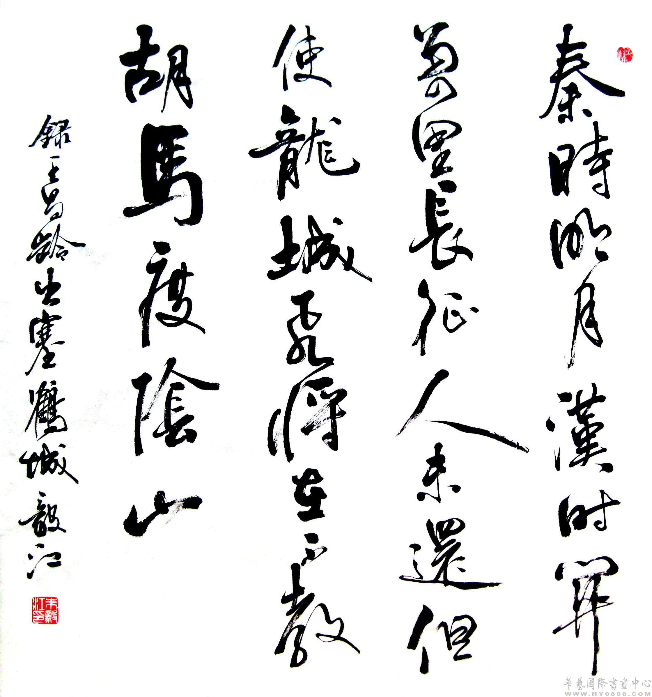 毛笔字写诗的格式图片