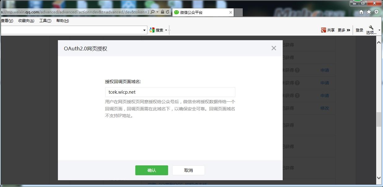 网站在微信授权回调页面域名里面.被腾讯安全中心中心