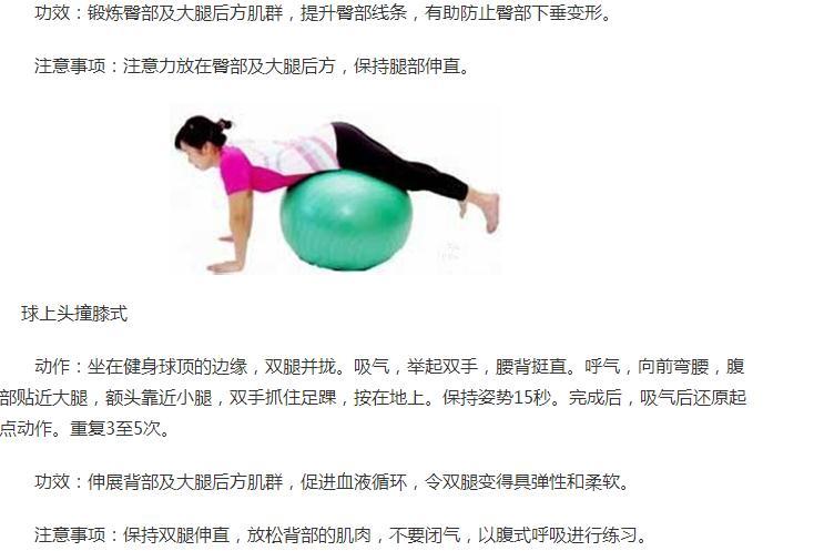 瑜伽球怎么用图解