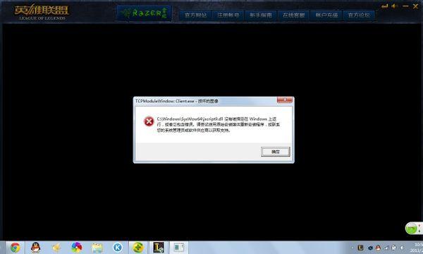 qq2011损坏_lol损坏的图象