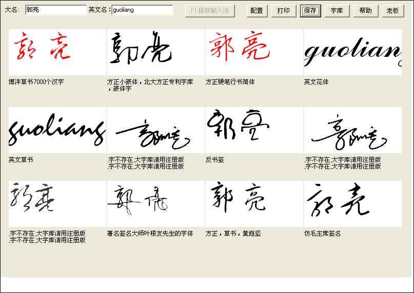 我叫:郭亮 请高手帮忙设计一下艺术签名字体! 高分回报图片