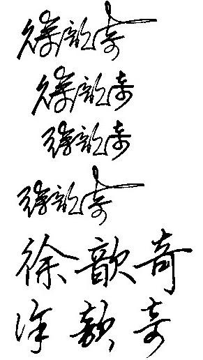 签名设计免费版 徐歆奇艺术签名怎么写,万分感谢!图片
