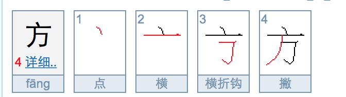 一共1个汉字,共计笔画:4画图片