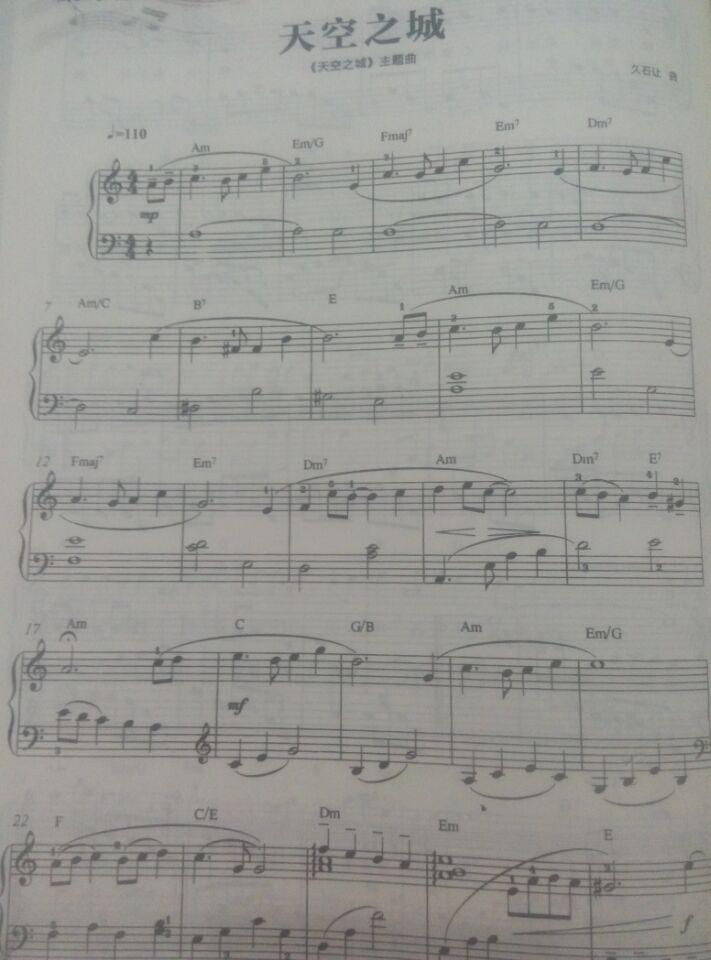 钢琴曲天空之城,想问下这两曲谱怎么都不一样,哪一种是正版的