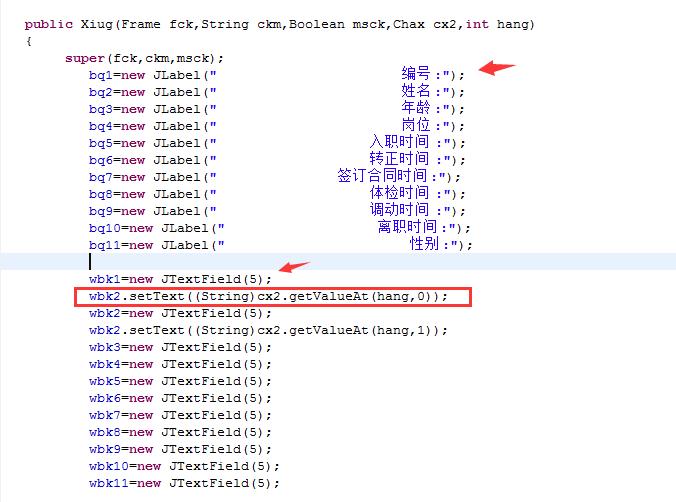 java swing 数据库取数据问题求助,带图