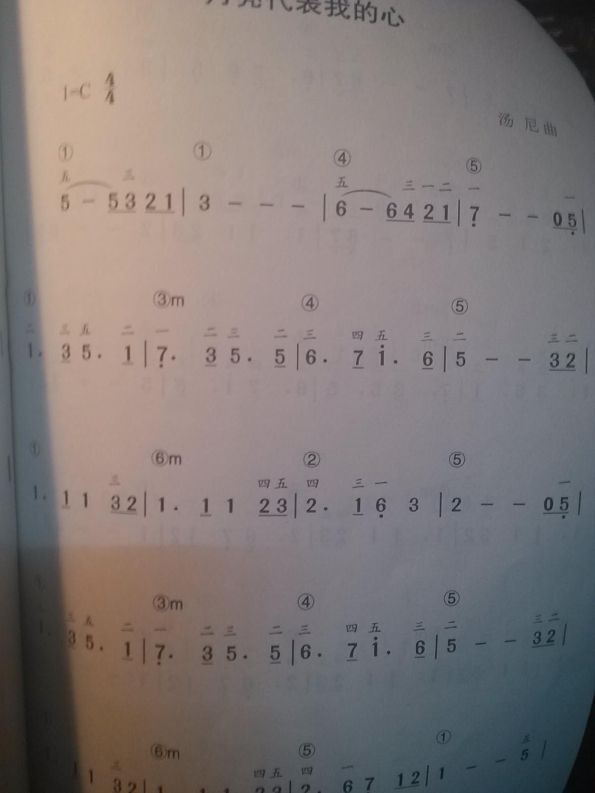 钢琴初学者请教谱子问题