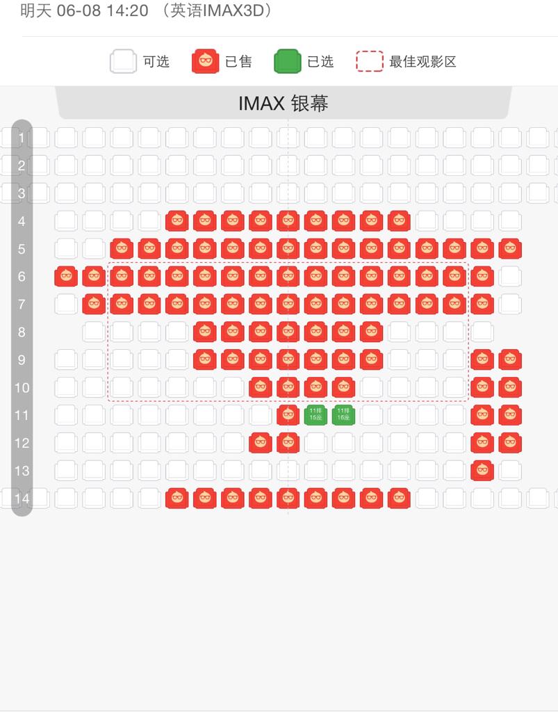 电影院座位_帮我选个电影院座位.imax3d