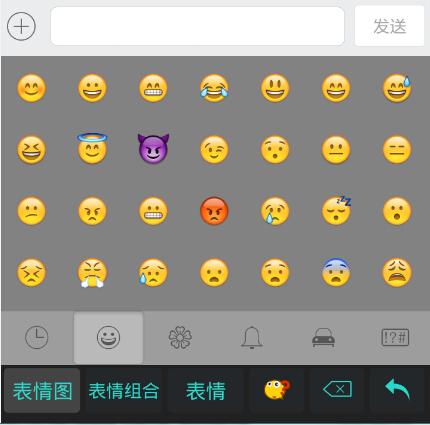 触宝输入法,有全套emoji表