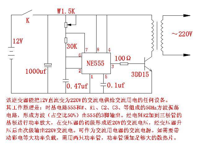求一简单把直流电源变交流电源电路图(低电压)