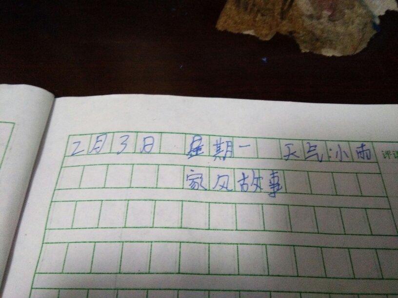 一篇作文初中故事家风(150字)_百度知道病句日记方法图片