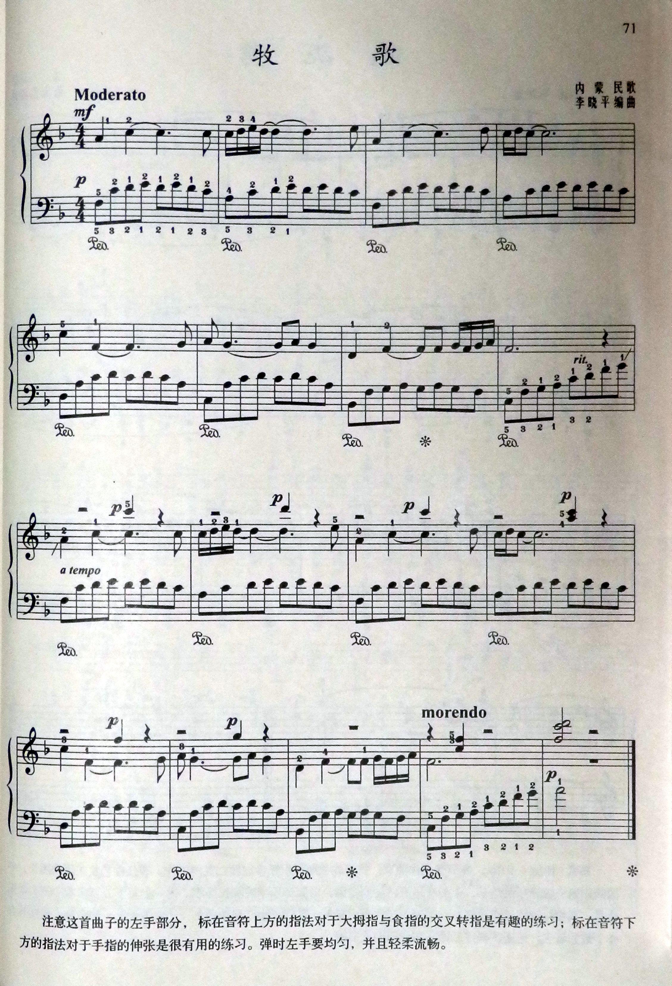 基础钢琴《五月》谱子_谁有钢琴基础教程一的谱子?