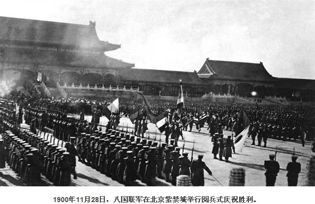 澳门表演八国联军_八国联军有没有侵略过中国