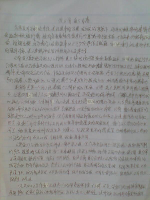 简爱��.i�l>[�s�Z�_简爱章节读后感300字