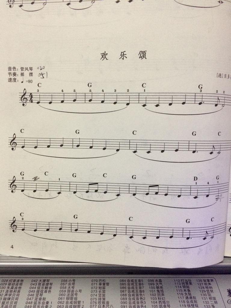 请问这首曲子五线谱下面长长的弧线代表什么意思啊?