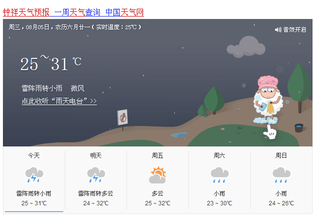 湖北钟祥15天气预报查询+