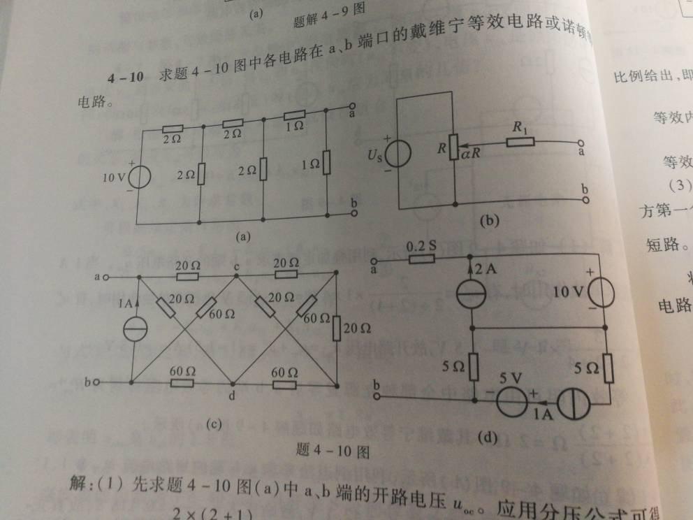 戴维南定理等效电路