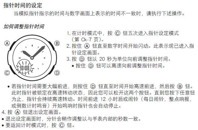 点击图片 浏览 卡西欧手表bga-131-7b 调整指针时间