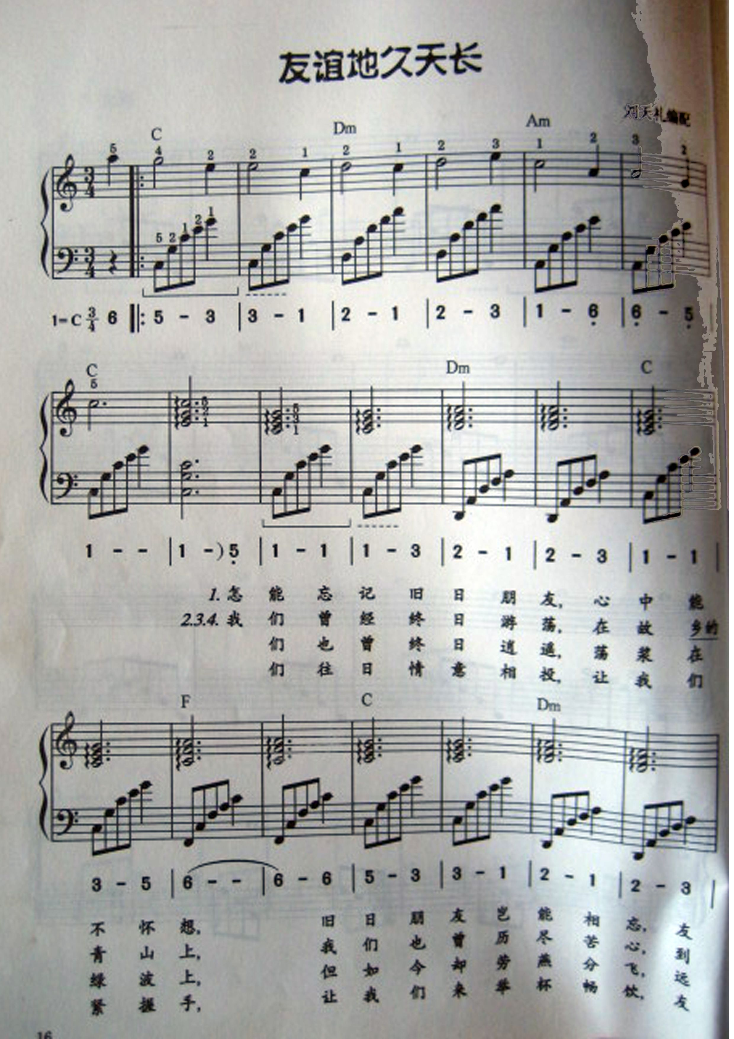 钢琴版成都谱子