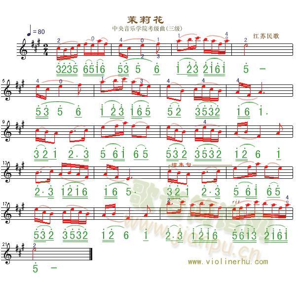 茉莉花钢琴简谱