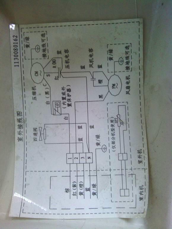5匹tcl空调外机电线怎么接?图片