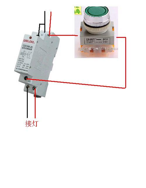 德力西cdch8一20交流接触器实物接线图接户外灯