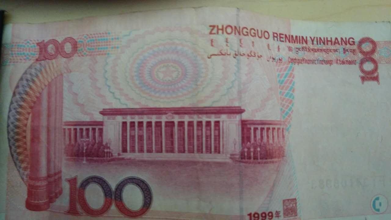 99年100错版人民币
