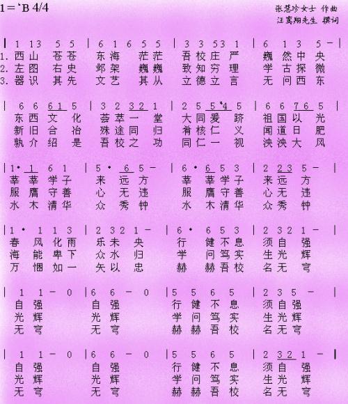 清华大学校歌的歌词图片