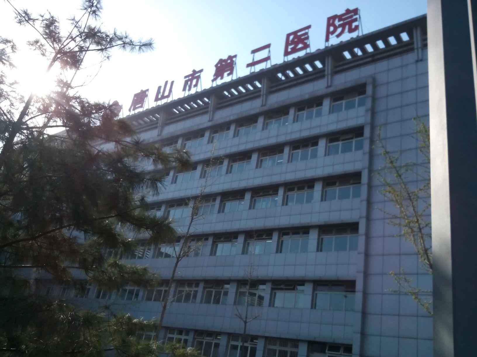 唐山市第二医院的医院地址
