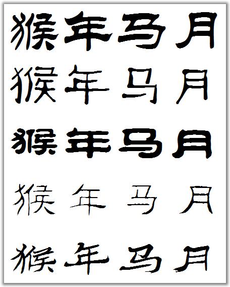 用隶书写猴年马月四个字图片