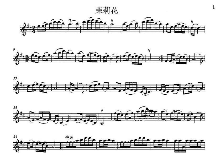 求茉莉花小提琴曲谱