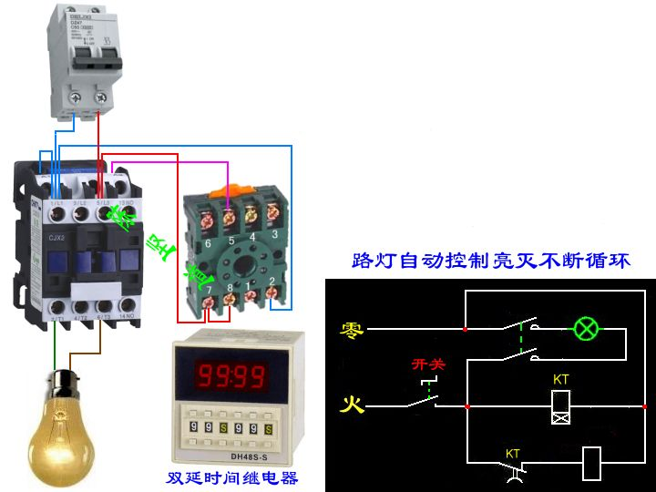用时间继电器和按钮怎么控制交流接触器的通断?清教大师