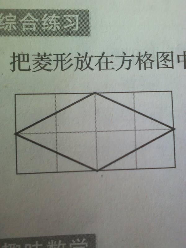 把菱形放在方格图中,请运用平移的方法设计图案,并在下面画出.图片