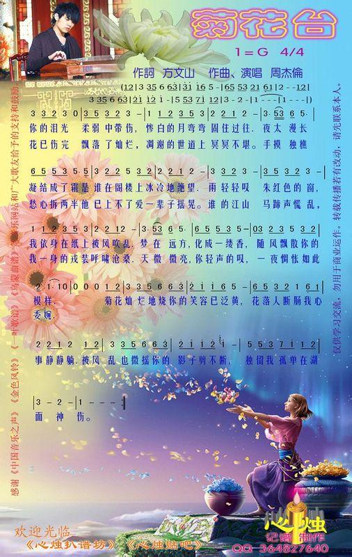 菊花台二胡二重奏曲谱