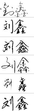 一笔签名设计免费版 我的名字叫 刘鑫图片