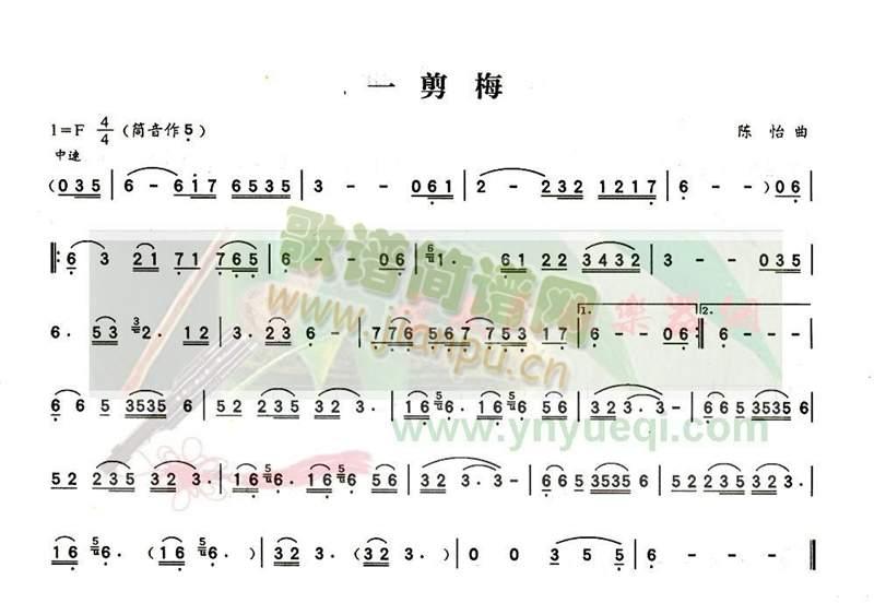 �����5_(一剪梅)的笛子谱有没有筒音作5的?哪位能给我个完整的笛谱?谢谢.