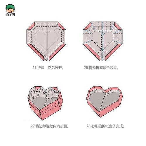 折纸心形盒子