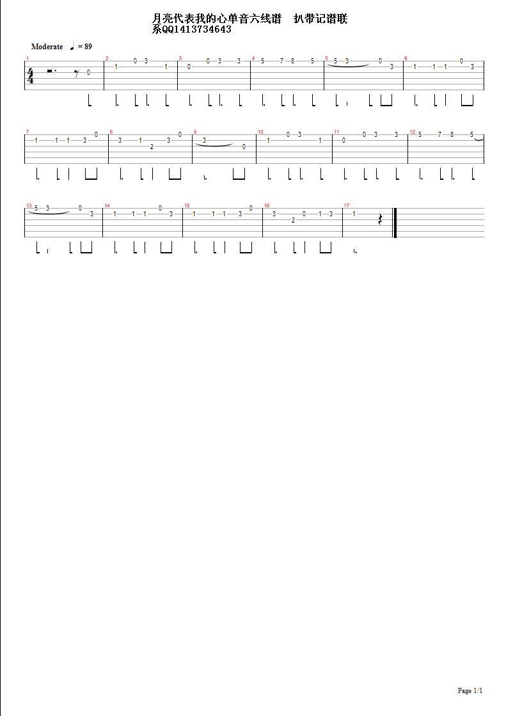 谁能帮我把 月亮代表我的心 的吉他单音六线谱画一下