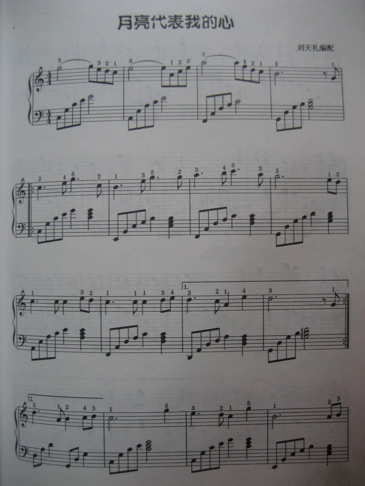 求月亮代表我的心钢琴简谱要带和铉,带指法,谢谢