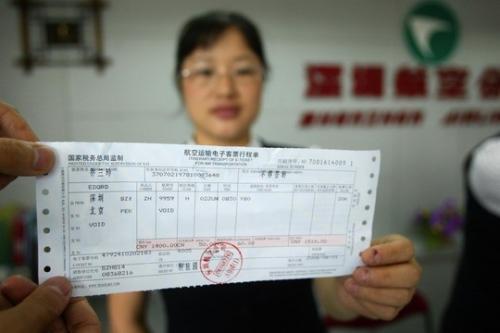 机票报销凭证 是发票还是行程单