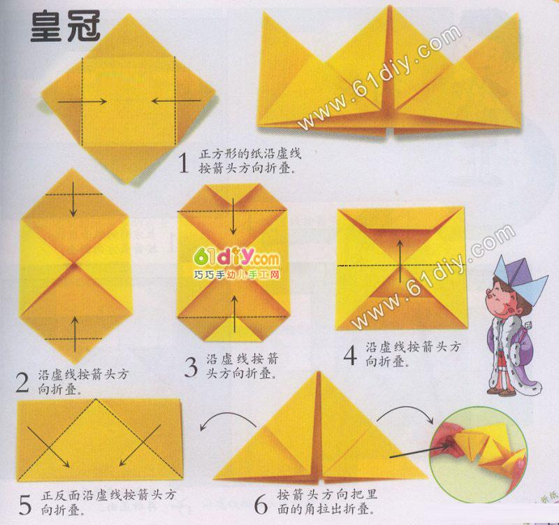 帽子小折纸图解