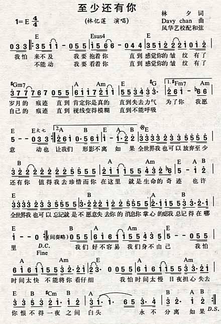 谁有《至少还有你》 c大调最简钢琴谱 简谱也行.图片