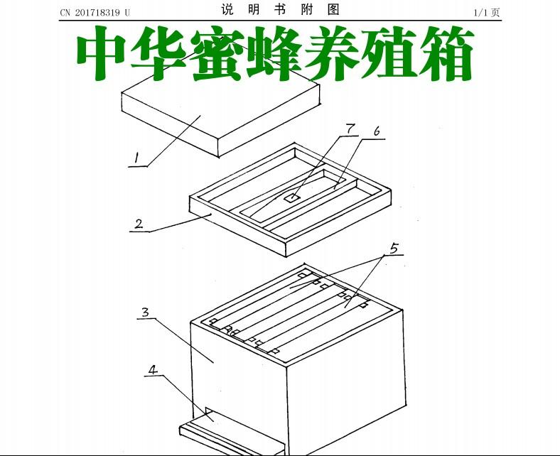 农村蜂箱制作步骤图