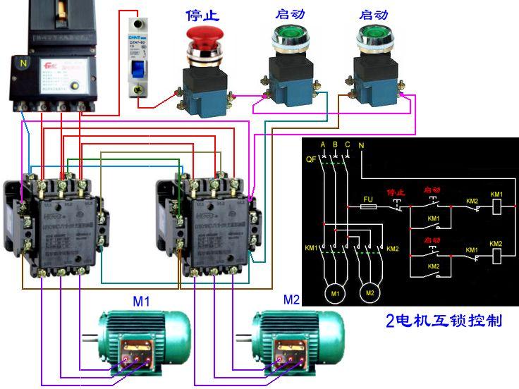 2台3相电机用220v接触器启动,如何自锁?如何互锁?求实物接线图