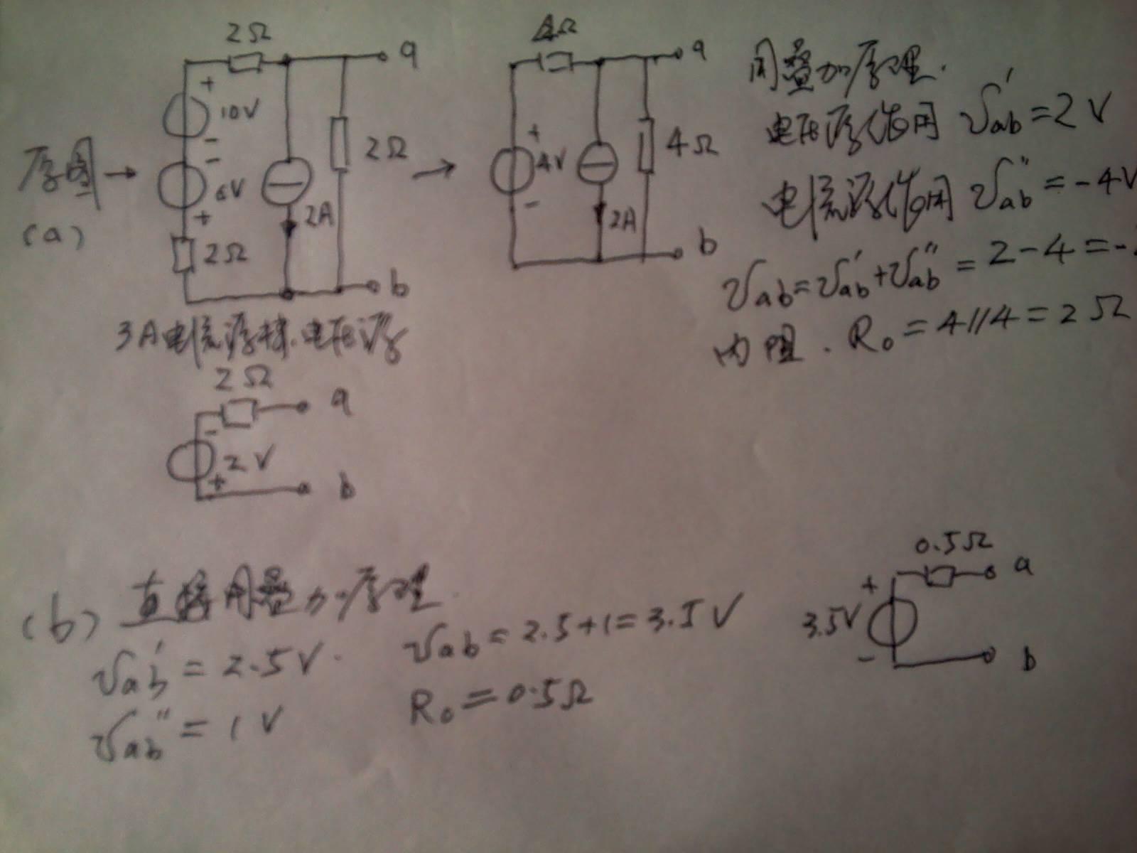 电路分析题.将下面两个电路化简为串联电路.(电压源串联电阻)