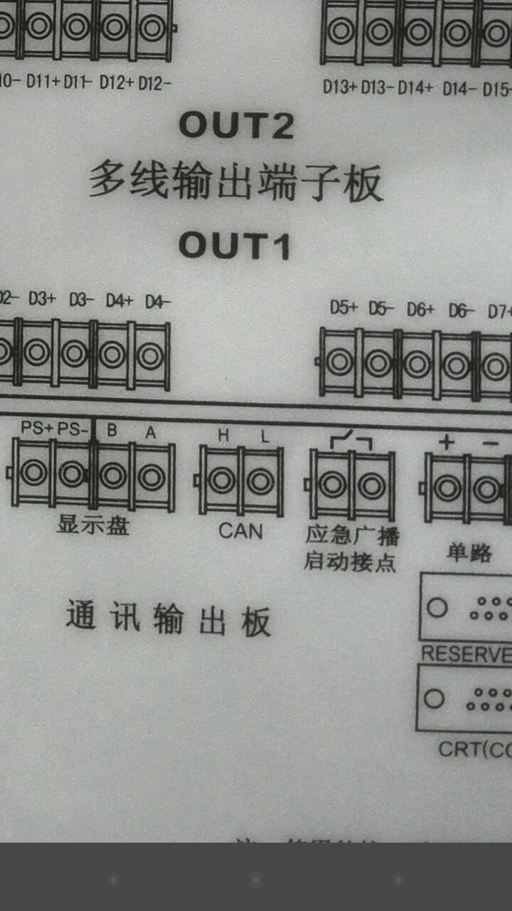 松江jb-3208型消防主机与区域分机连接用什么端口